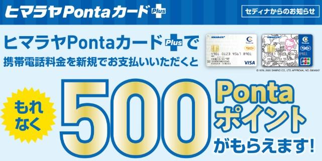 【ヒマラヤPontaカードPlus】もれなく500Pontaポイントがも らえるキャンペーン