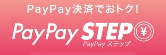 PayPaySTEP(ペイペイステップ)の仕組み