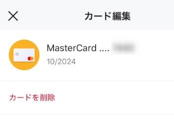 カード編集画面で削除できる