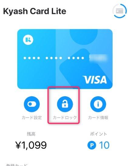 カードロックボタン