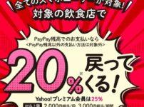 外食PayPay:春のグルメまつりキャンペーン