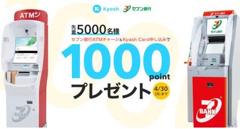 Kyash(キャッシュ)1000円ぶんもらえる