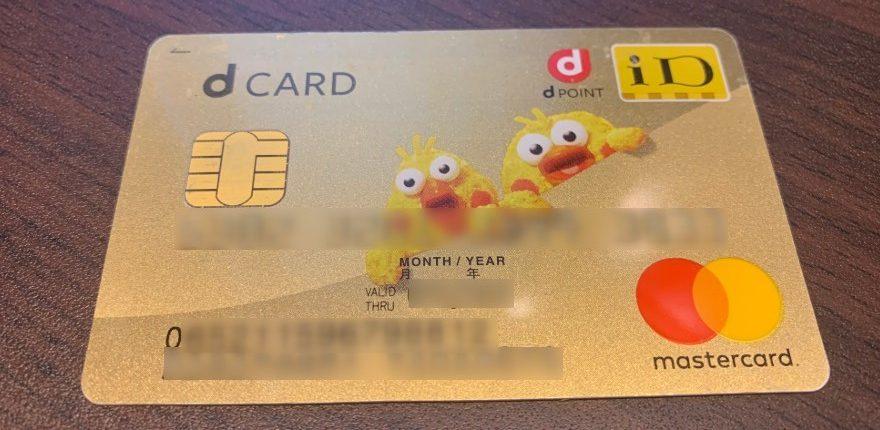 dカードはさらにポイントが貯まる
