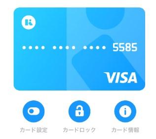 1%還元プリペイドKyash(キャッシュ)でQUICPay利用可能に!初心者にオススメ:iPhoneのApple Payに対応
