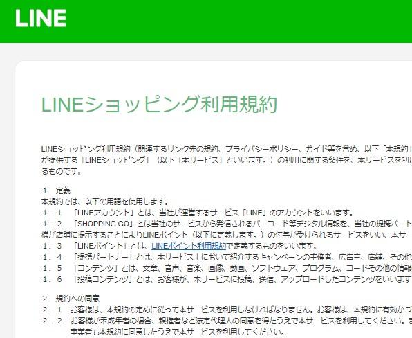 LINEショッピング利用規約