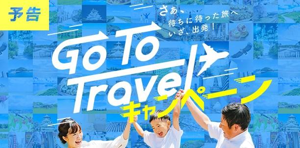 阪急交通社のGOtotravel