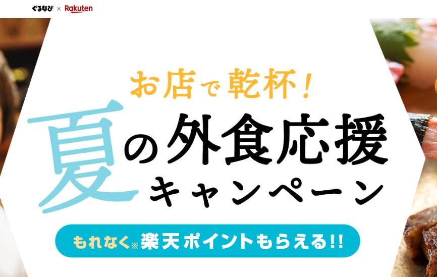 ぐるなびとRakutenで夏の外食応援キャンペーン