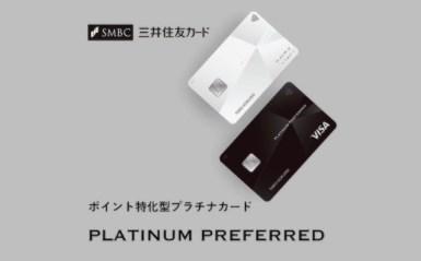 三井住友カード プラチナプリファード