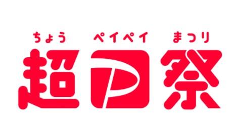 「超ペイペイ祭」はPayPayの2年目の記念イベントで10/17から1ヶ月のキャンペーン