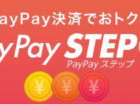 【Yahoo!ショッピング・PayPayモール】PayPaySTEP(ペイペイステップ)での買い物倍率アップ