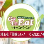【GoToイート】埼玉県のGoToEatキャンペーン