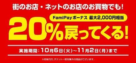 Famipay20%還元ファミマ以外でもOKドラッグストアや家電、飲食店等でも使えるように