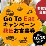 GoToイートキャンペーン秋田お食事券情報