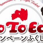 福島県のGoToEatキャンペーン食事券購入要約ポイント情報