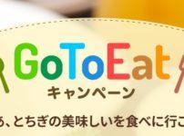 栃木県のGoToEatキャンペーン食事券情報要約ポイント