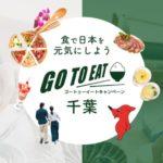 千葉のGoToイートキャンペーン食事券