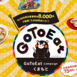 熊本県のGoToEatキャンペーン食事券情報ポイント