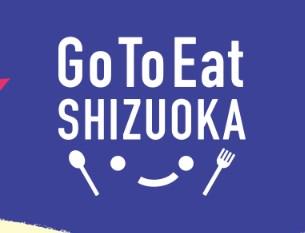 静岡県のGoToEatキャンペーン食事券情報ポイント