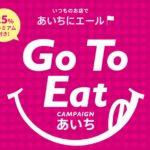 愛知県のGoToEatキャンペーン食事券情報要約