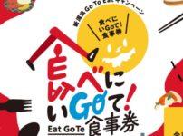 新潟県のGoToEatキャンペーン食事券情報要約ポイント