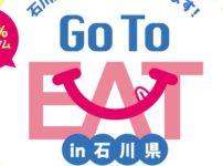 石川県のGoToEatキャンペーン食事券情報要約ポイント