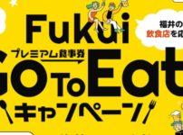 【福井県】GoToイートキャンペーン食事券情報ポイント