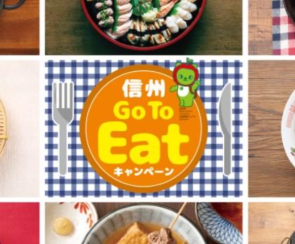 長野県のGoToEatキャンペーン食事券情報要約ポイント