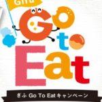 岐阜県のGoToEatキャンペーン食事券情報要約ポイント