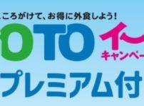 岡山県のGoToイート食事券キャンペーン情報要約ポイント