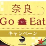 奈良県のGoToEatキャンペーン食事券情報要約ポイント