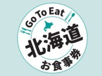 北海道GoToイート(プレミアム食事券)ウェブサイト開設