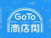 GoTo商店街の対象の商店街一覧情報