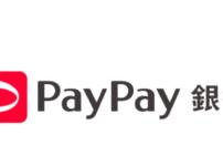 PayPay銀行に変更いつから?2021年4月5日:ジャパンネット銀行(JNB)