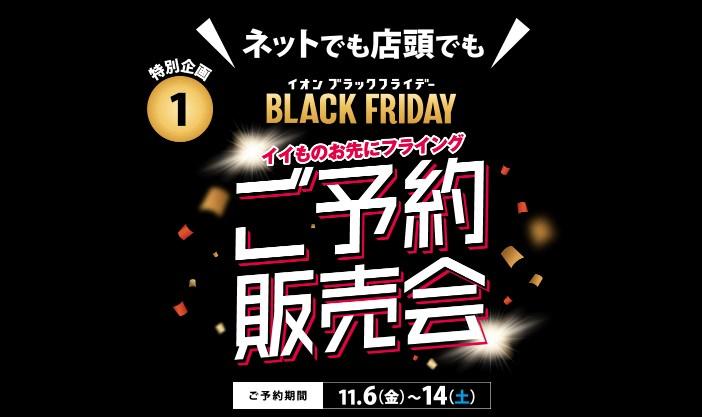 イオン「ブラックフライデー2020」の本州四国エリアのブラックフライデーセール注目として、予約販売