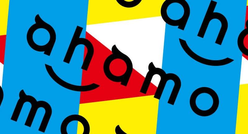 ドコモアハモ(ahamo)が2021年の節約の要注目プラン・3000円分のdポイントもらえる