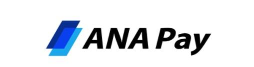 【アナペイ(ANA Pay)】節約になる使い方・使える場所や特典情報まとめ