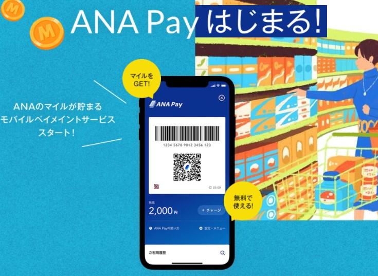 ANA Pay(エーエヌエーペイ)マイルが貯まるQR/バーコード決済