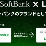 ソフトバンク5G月額2980円「Softbank on LINE(ソフトバンクオンライン)」