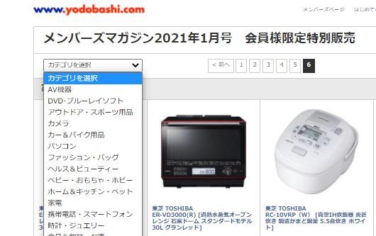 ヨドバシカメラ厳選会員特典:特別価格セール