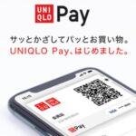 ユニクロペイ(UNIQLO Pay)で手軽に買い物!いつから?2021年1月19日