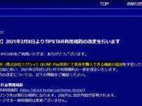 TIPSTAR(ティップスター)にLINE Payチャージ接続する方法とラインペイの使い方