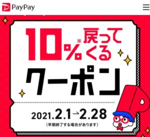 🥈ペイペイ経済圏:ペイペイ(PayPay)&Yahooサービス