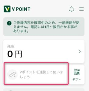 Vポイントを連携