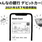 還元率0.2%節約の「みんなの銀行デビットカード」