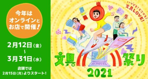 文具祭り2021