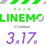 LINEMO(ラインモ)いつから?さらに安くサービス選び可能にして月額2480円