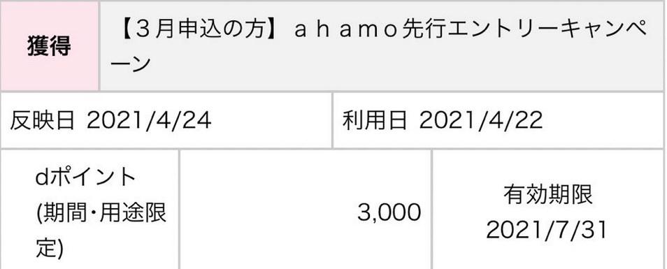 ahamoアハモ先行エントリーキャンペーン3000ポイント