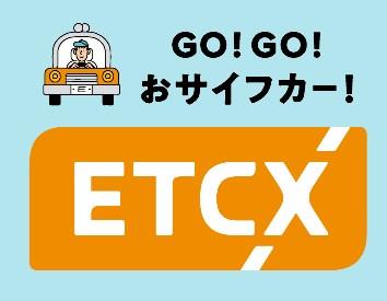 ETCX(イーティーシーエックス)使い方・始め方【おサイフカーの衝撃】